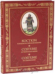 Книга 'Костюм народов Российской империи'
