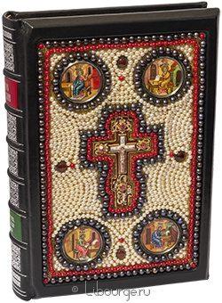 Святое Евангелие (№49) в кожаном переплёте