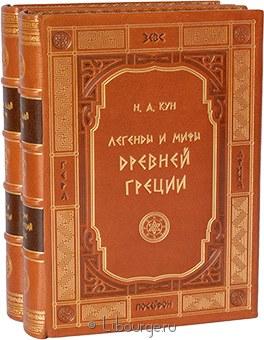Подарочная книга 'Легенды и мифы Древней Греции (2 тома)'
