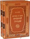 Легенды и мифы Древней Греции (2 тома)