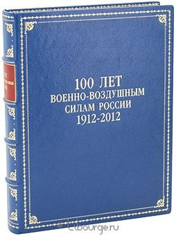 Подарочная книга '100 лет Военно-воздушным силам России (1912-2012)'