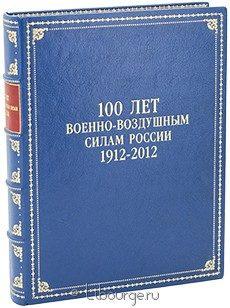 Книга '100 лет Военно-воздушным силам России (1912-2012)'