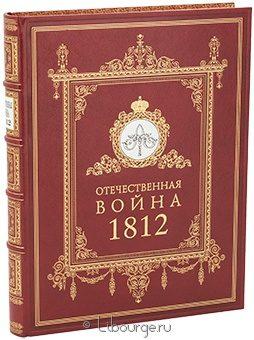 Подарочная книга 'Отечественная война 1812'