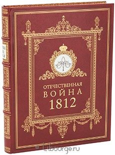 Книга Отечественная война 1812
