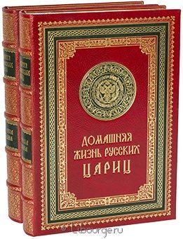 Подарочная книга 'Домашняя жизнь русских царей. Домашняя жизнь русских цариц (2 тома).'