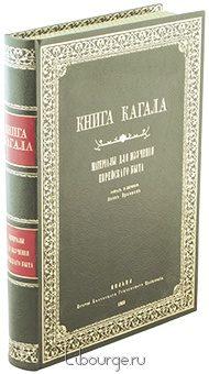 Подарочная книга 'Книга Кагала'