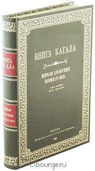 Книга 'Книга Кагала'