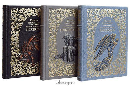 Подарочное издание 'Божественная комедия (3 тома)'