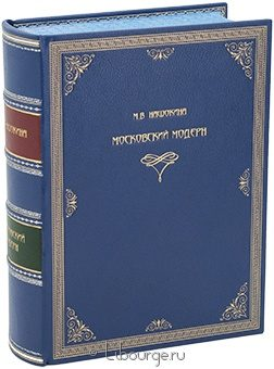 Подарочная книга 'Московский модерн (№5)'