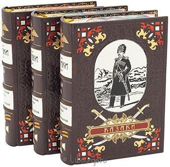 М. Котлярова, В. Котляров, Казаки (3 тома) в кожаном переплёте