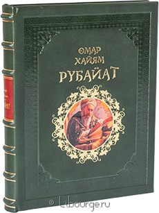 Книга 'Рубайят'