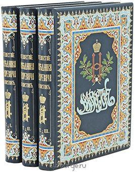 Антикварная книга 'Путешествие государя Николая II на восток (3 тома)'