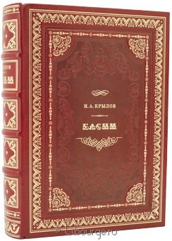 Подарочная книга 'Басни Крылова (№60)'