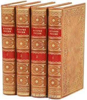 Подарочное издание 'История России (4 тома)'