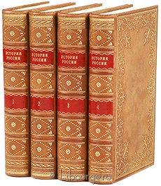 Книга 'История России (4 тома)'