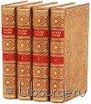 История России (4 тома)