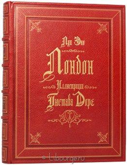 Подарочное издание 'Лондон'
