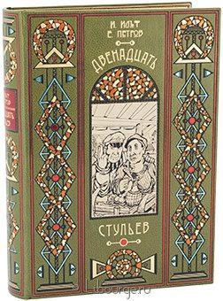 Подарочная книга 'Двенадцать стульев (№2)'