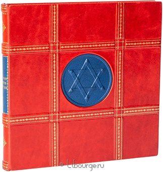 Подарочная книга 'История евреев в России'
