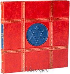 Книга 'История евреев в России'