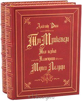 Александр Дюма, Три мушкетера (2 тома) в кожаном переплёте
