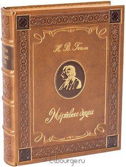 Н.В. Гоголь, Мертвые души (№3) в кожаном переплёте