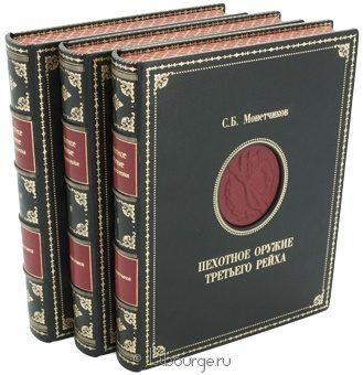 Подарочное издание 'Пехотное оружие третьего рейха (3 тома)'
