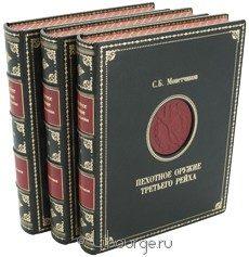 Книга 'Пехотное оружие третьего рейха (3 тома)'