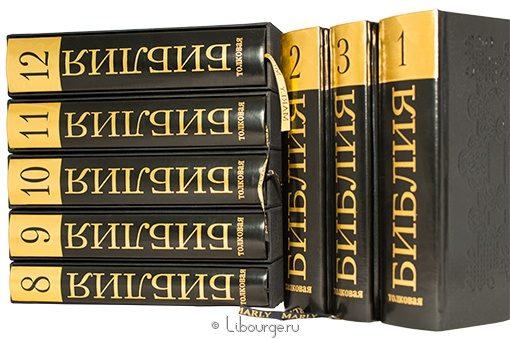 под ред. А.П. Лопухина, Толковая библия (12 томов) в кожаном переплёте