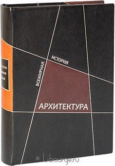 Подарочная книга 'Архитектура. Всемирная история'
