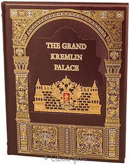Подарочная книга 'The Grand Kremlin Palace'