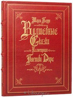 Подарочная книга 'Волшебные сказки'