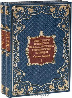 Подарочное издание 'Удивительное путешествие Нильса Хольгерссона с дикими гусями по Швеции (2 тома)'