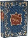Удивительное путешествие Нильса Хольгерссона с дикими гусями по Швеции (2 тома)