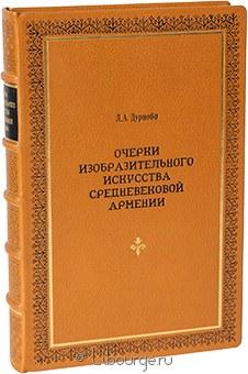 Подарочное издание 'Очерки изобразительного искусства средневековой Армении'