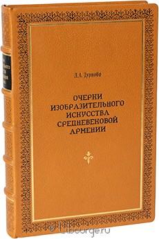 Книга 'Очерки изобразительного искусства средневековой Армении'