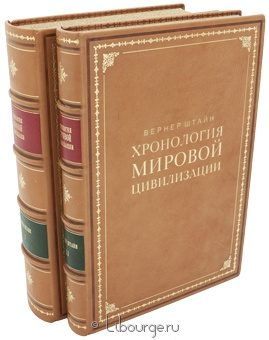 Вернер Штайн, Хронология мировой цивилизации (2 тома) в кожаном переплёте