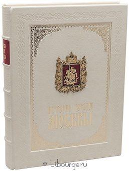 Подарочная книга 'История города Москвы'