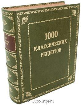 1000 классических рецептов в кожаном переплёте