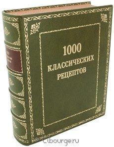 Книга '1000 классических рецептов'