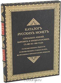 Антикварная книга 'Каталог русских монет удельных князей, царских и императорских с 980 по 1899 год'