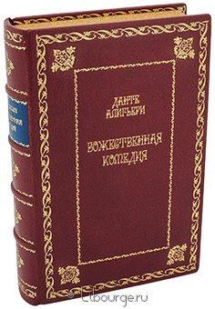 Подарочная книга 'Божественная комедия'