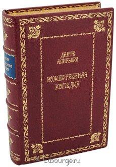 Книга 'Божественная комедия'