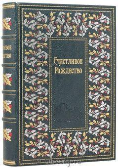 Подарочное издание 'Счастливое Рождество'