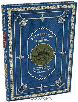 Подарочная книга 'Руководство к ужению рыбы'