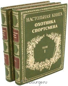 Книга Настольная книга охотника-спортсмена (2 тома)