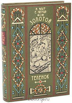 Подарочная книга 'Золотой теленок (№2)'
