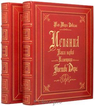 Жан-Шарль Давилье, Испания (2 тома) в кожаном переплёте