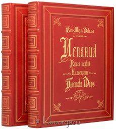 Книга 'Испания (2 тома)'