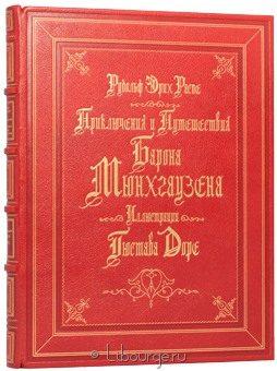 Подарочное издание 'Приключения и Путешествия барона Мюнхгаузена'